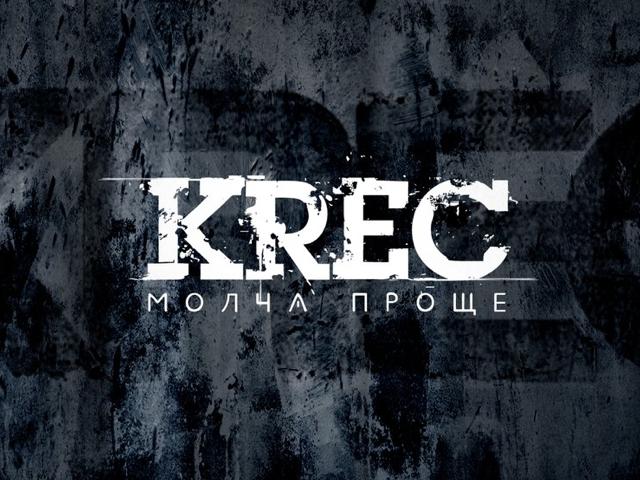 Посети Презентация нового альбома KREC Молча проще